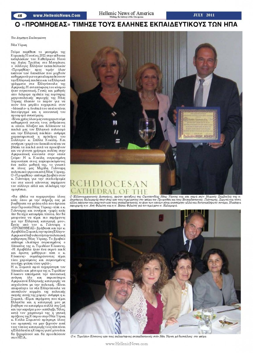 1-56 HNA July_Issue_2011_Kalamaras Filiotis Kokkinos KokolisWeb_Page_48