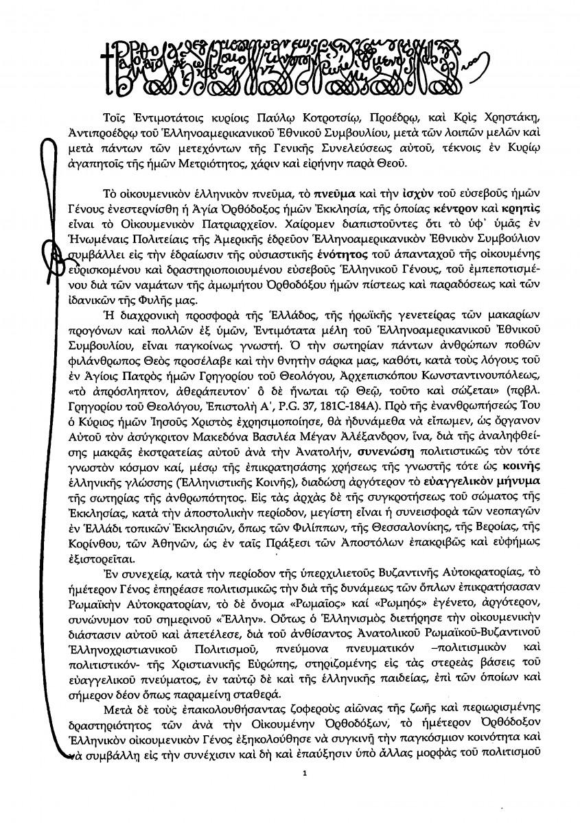Ecoumenical Patriarch Bartholomew P. KOTROTSIOS_Page_1