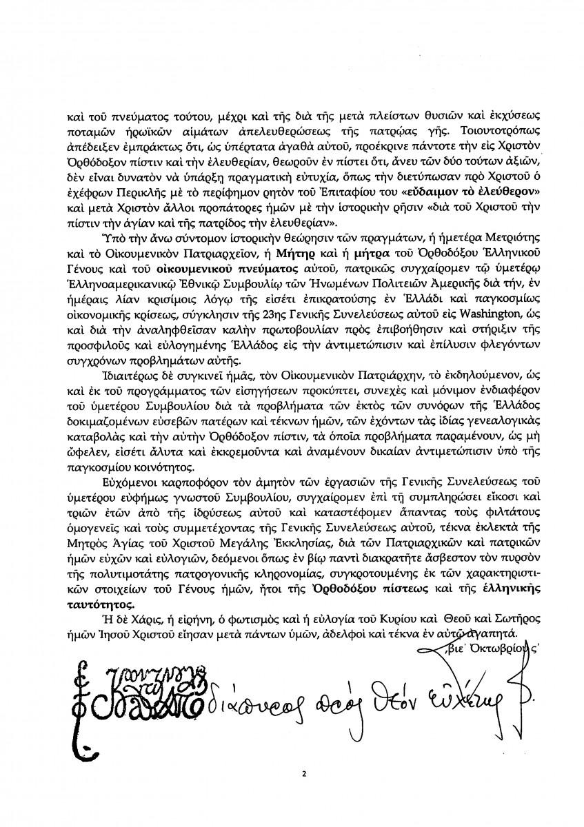 Ecoumenical Patriarch Bartholomew P. KOTROTSIOS_Page_2