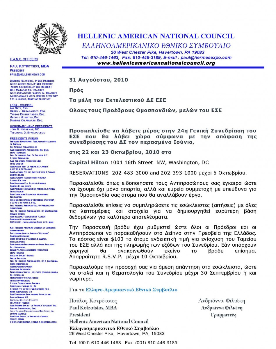 Letter to Announce Oct22-23 ConventioninDC _Page_1