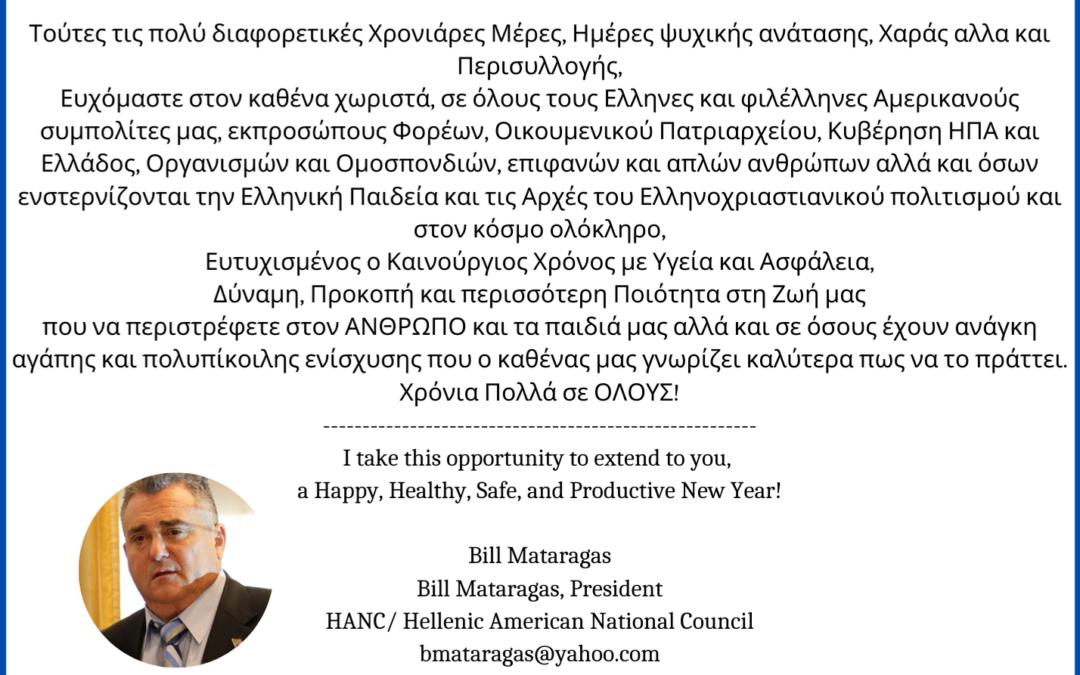 Ιανουάριος 2021 ΜΗΝΥΜΑ ΓΙΑ ΤΟΝ ΝΕΟΝ ΕΤΟΣτου Προέδρου του Ελληνοαμερικανικού Εθνικού Συμβουλίου